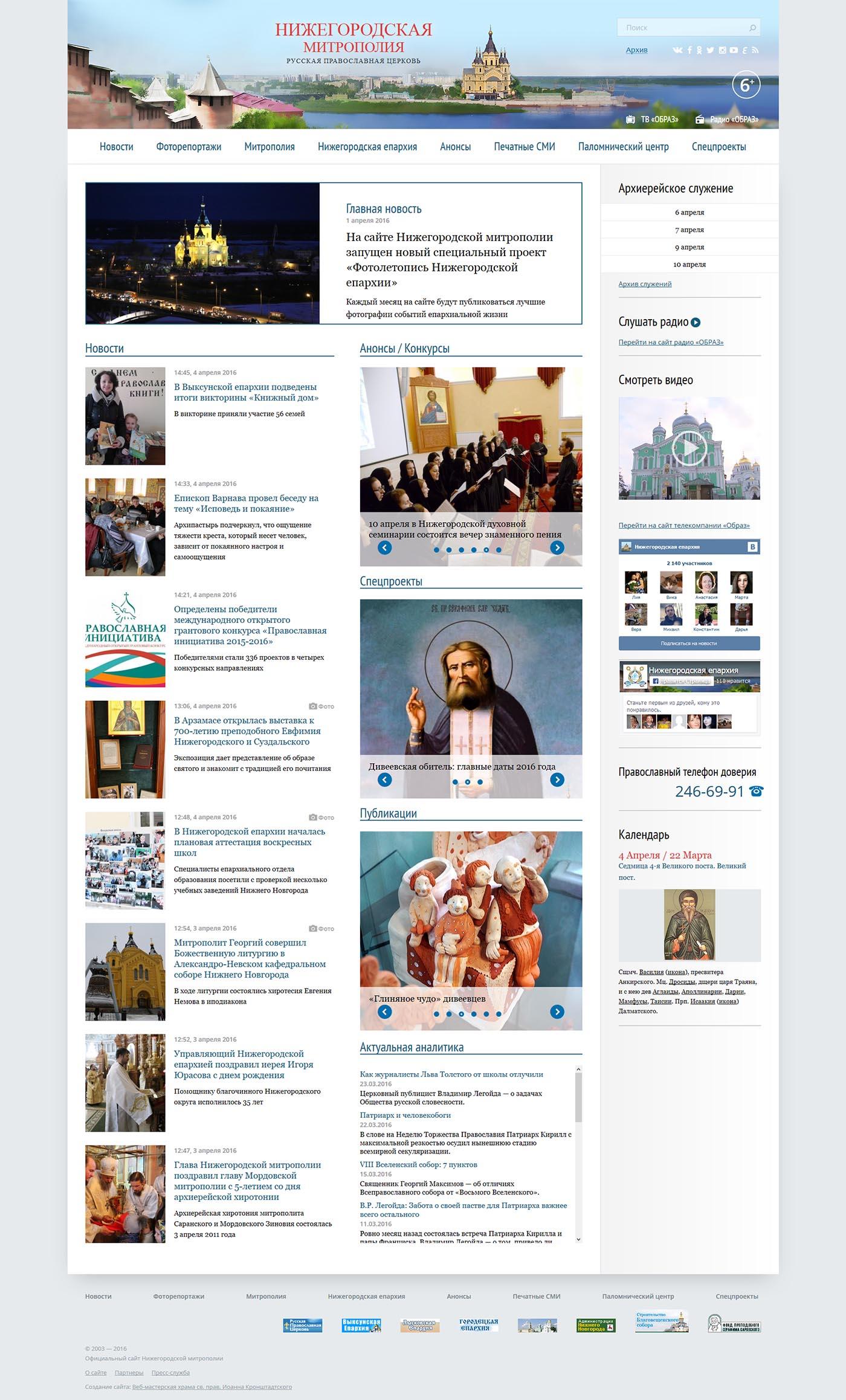 Diözese von Nischni Nowgorod