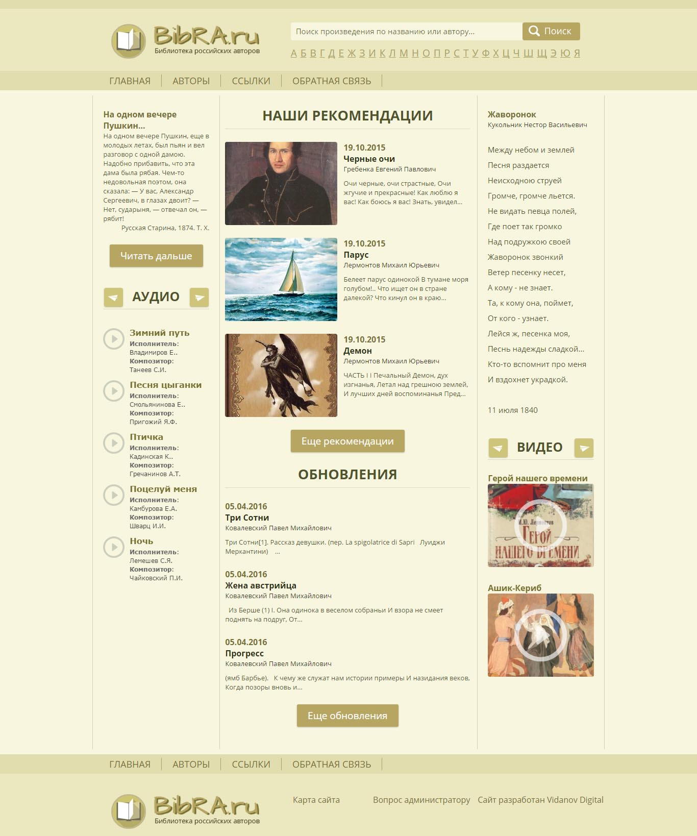 «BibRA.ru» — библиотека российских авторов