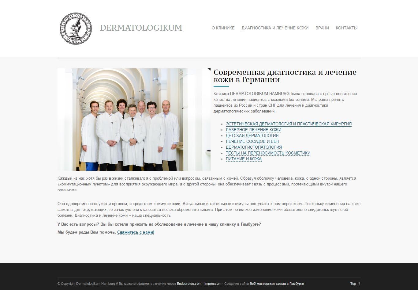 Клиника DERMATOLOGIKUM HAMBURG — диагностика и лечение кожи