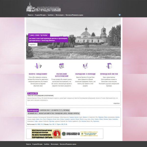screencapture-essentiality-ru-1460109336708