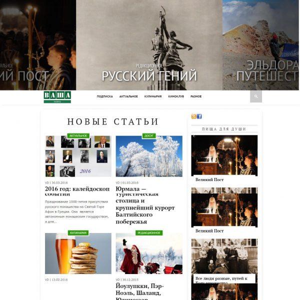 screencapture-interesno-eu-1460362782258
