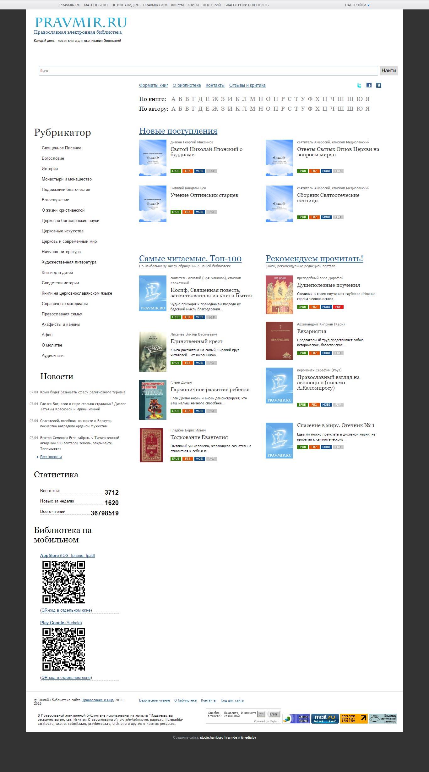 Православная электронная библиотека PRAVMIR.RU