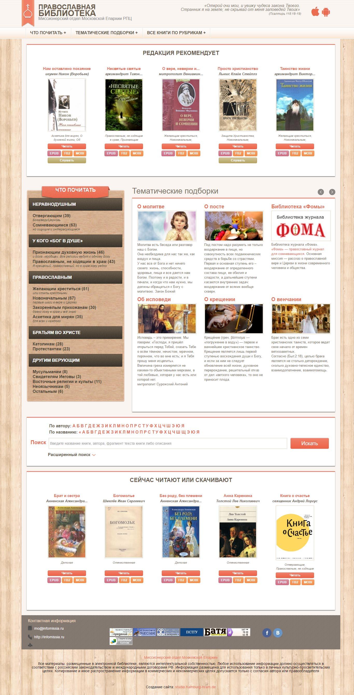 Orthodoxe Online-Bibliothek