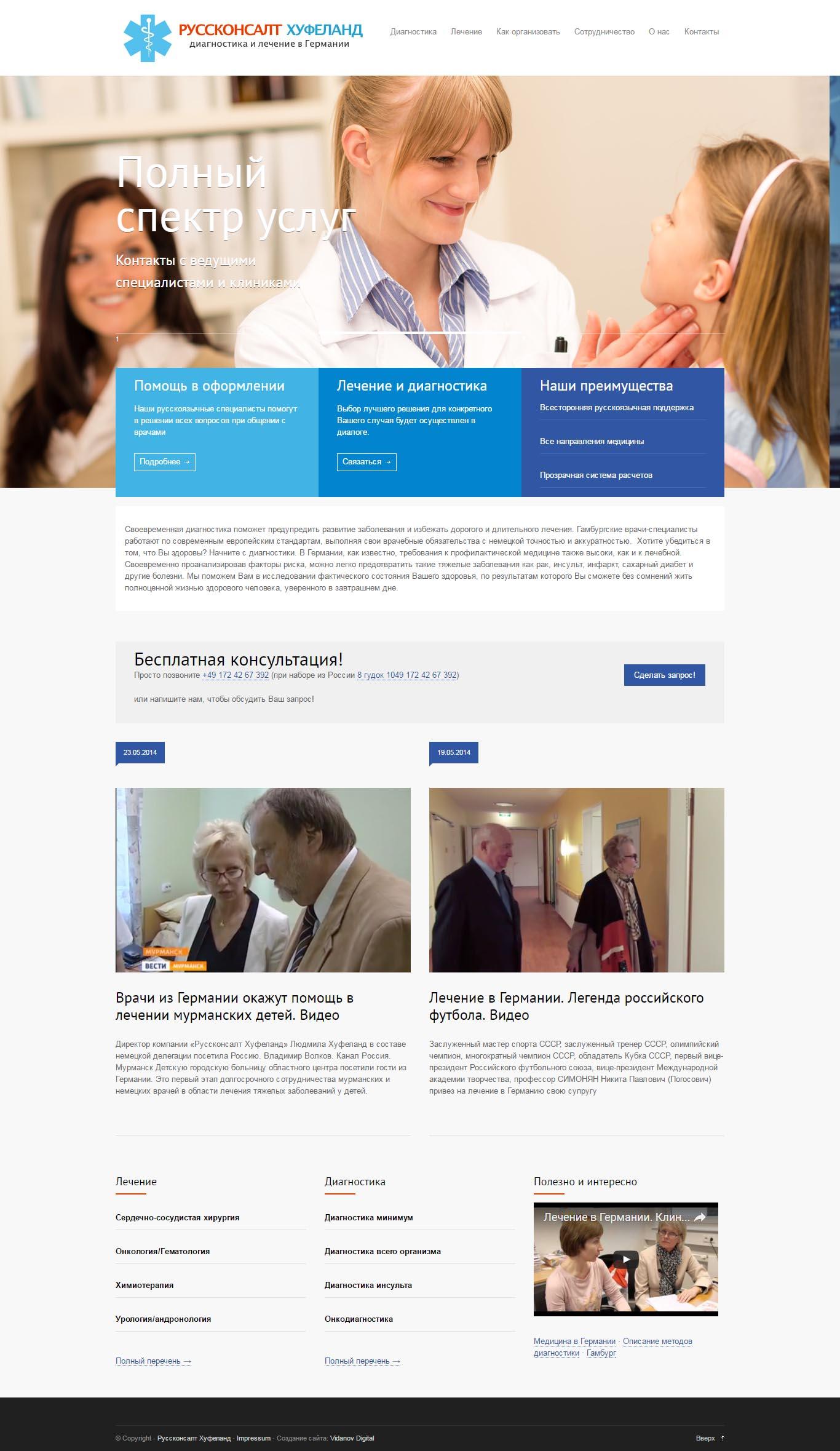 «Руссконсалт Хуфеланд» — диагностика и лечение в Германии
