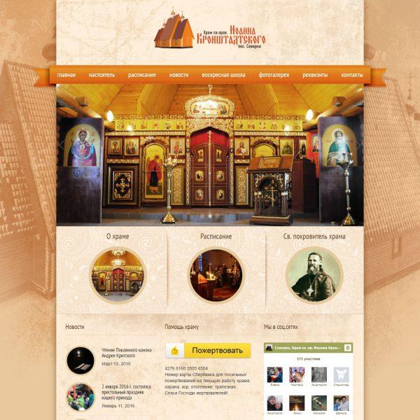 screencapture-severka-hram-ru-146157368084711111