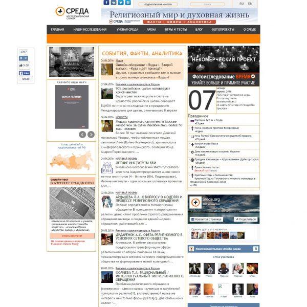screencapture-sreda-org-1460036419788