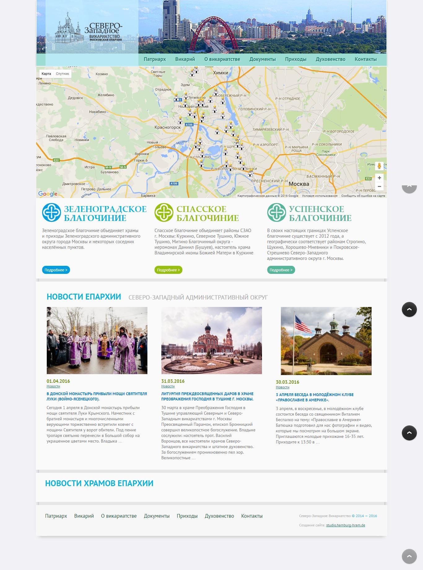 Официальный сайт северо-западного викариатства