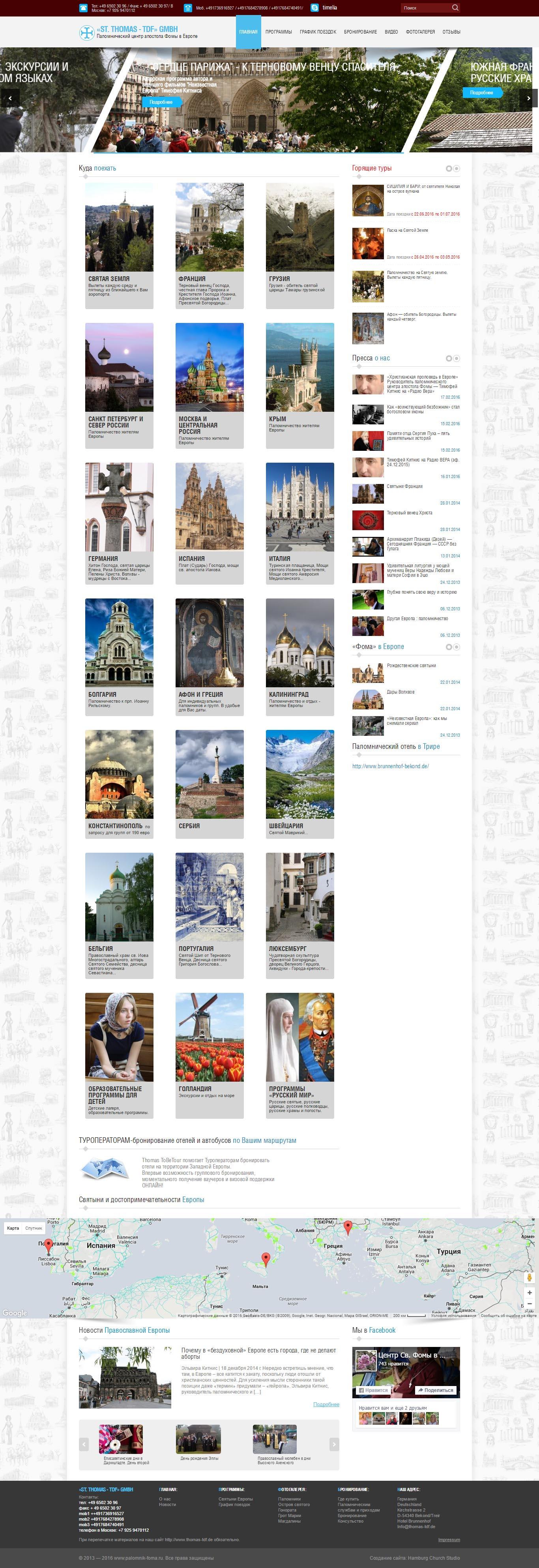 Паломнический центр апостола Фомы в Европе
