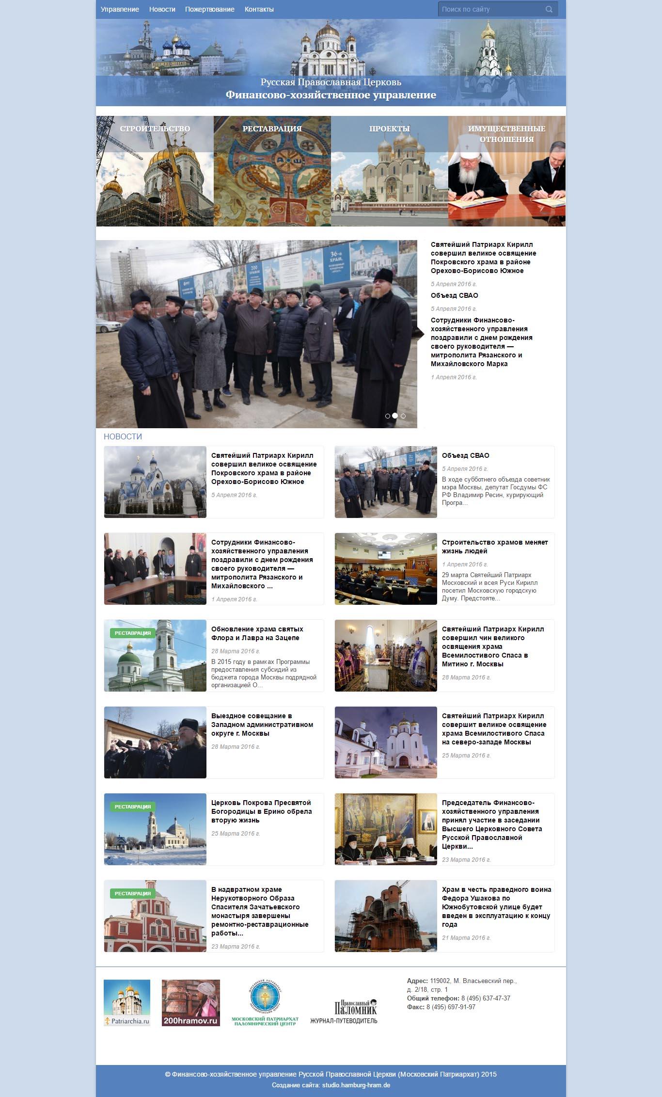 Finanz- und Wirtschaftsführung der Russischen Orthodoxen Kirche