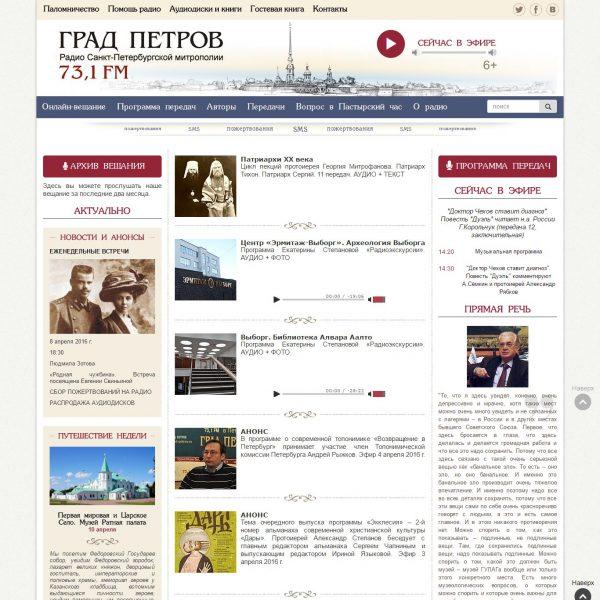 screencapture-www-grad-petrov-ru-1459941076568