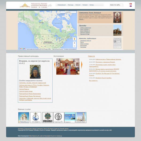 screencapture-www-orthodox-canada-com-ru-1460457694092