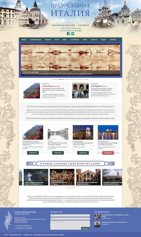 Паломническая служба «Православная Италия»