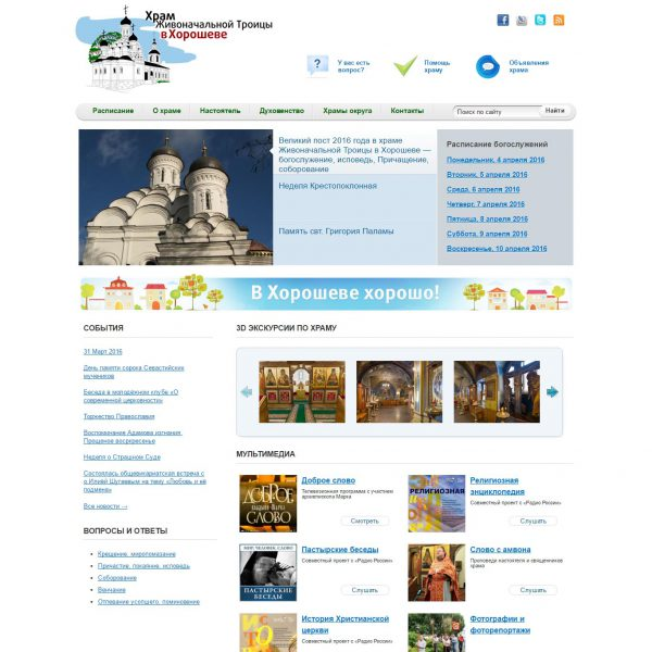screencapture-www-troitsa-horoshevo-ru-1460033504236