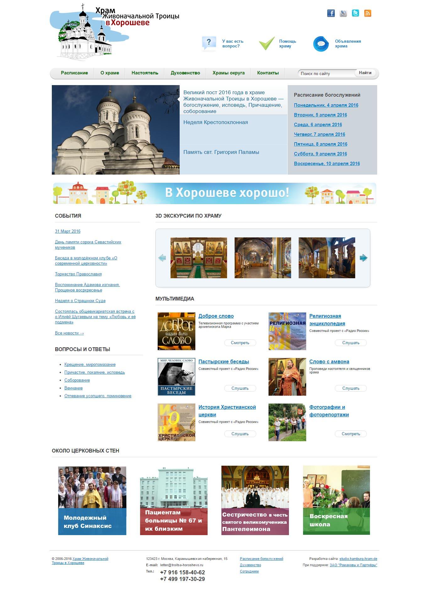 Tempel der Heiligen Dreifaltigkeit in Khoroshevo