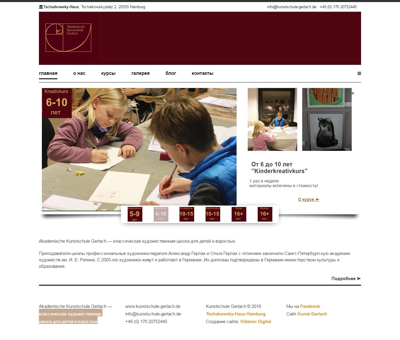 Классическая художественная школа для детей и взрослых