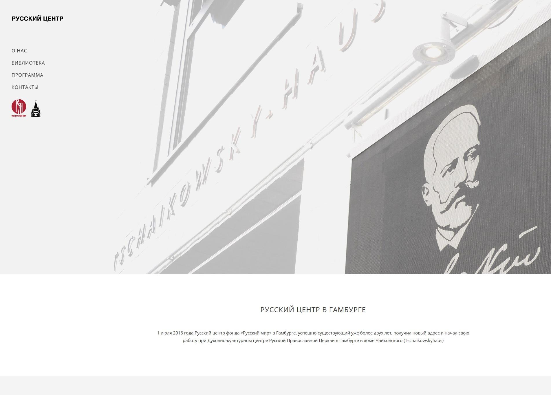 Русский центр фонда «Русский мир» в Гамбурге