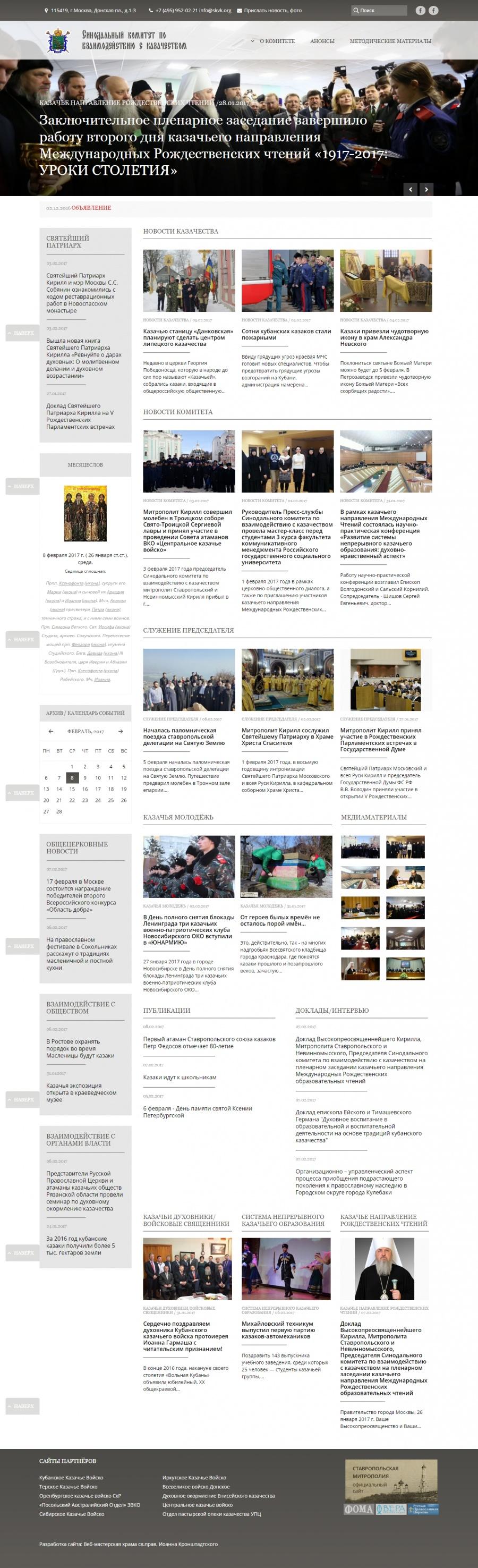 Синодальный комитет по взаимодействию с казачеством — обновление дизайна сайта