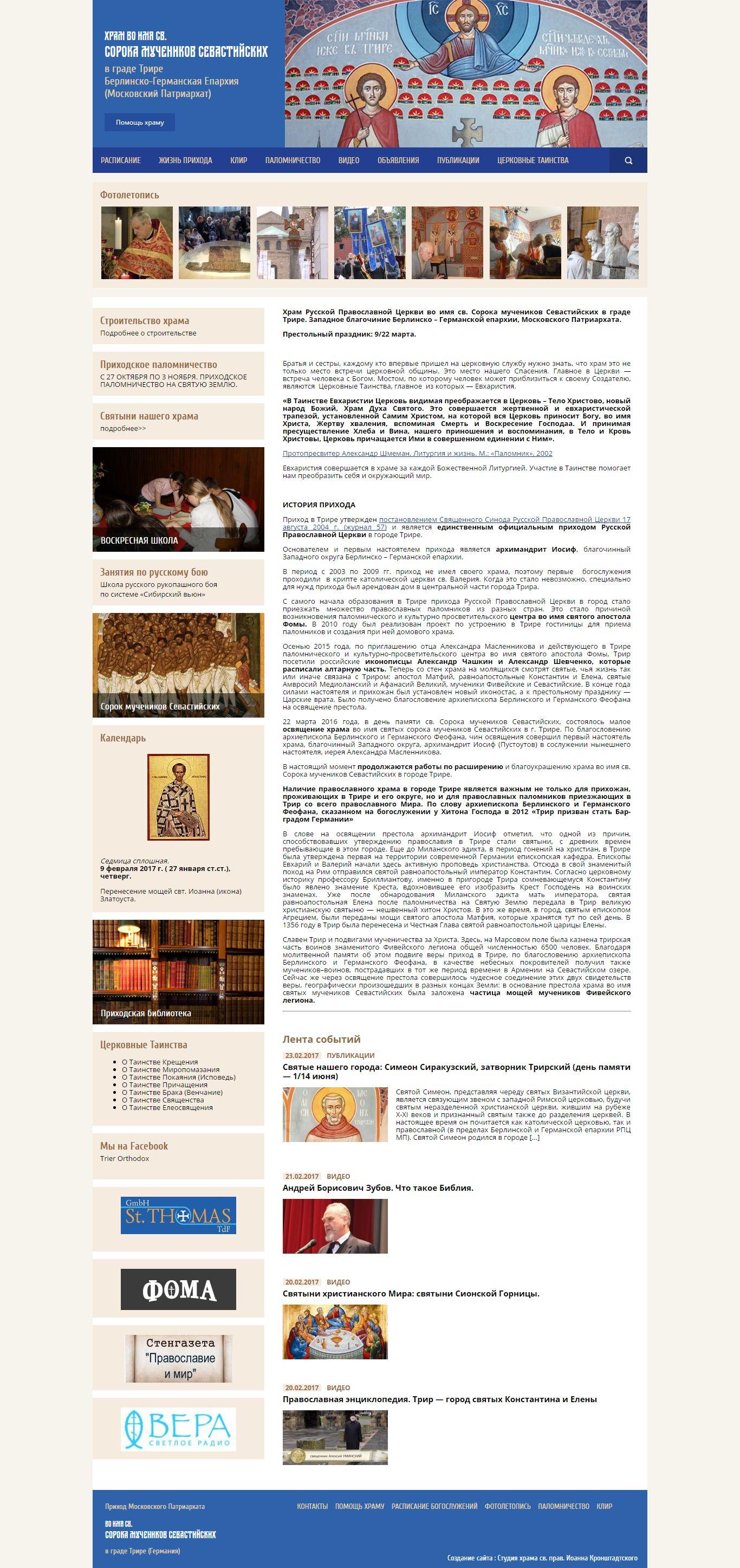 Приход во имя св. сорока мучеников Севастийских в Трире