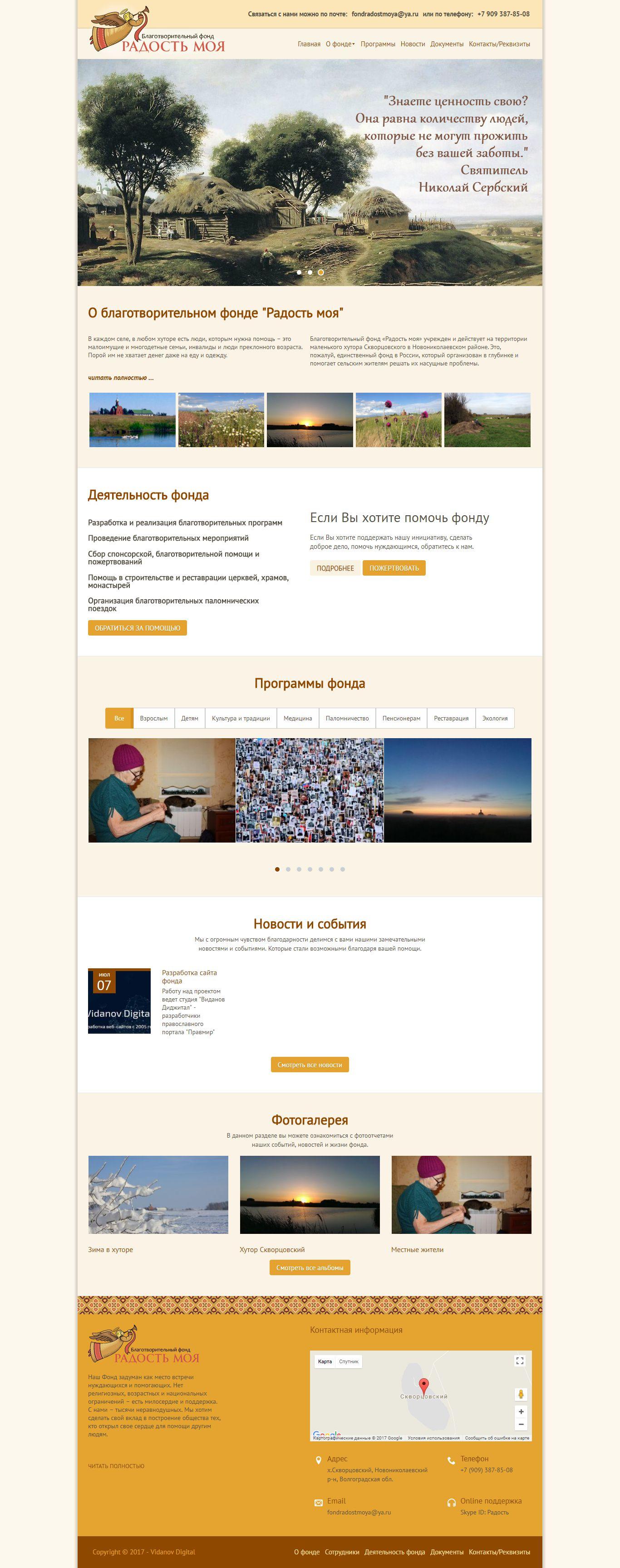 Официальный сайт благотворительного фонда «Радость Моя»