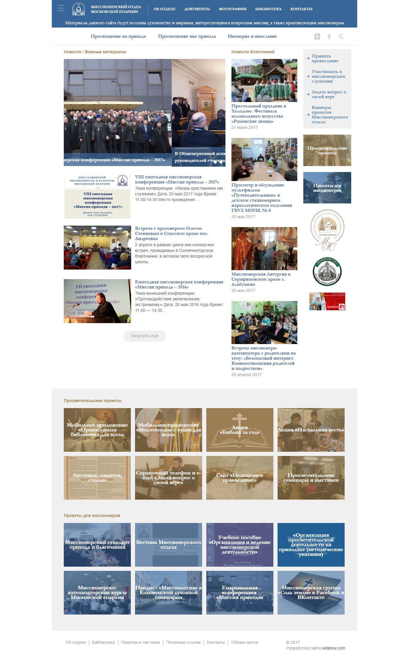 Die offizielle Website der Missionsabteilung der Moskauer Diözese