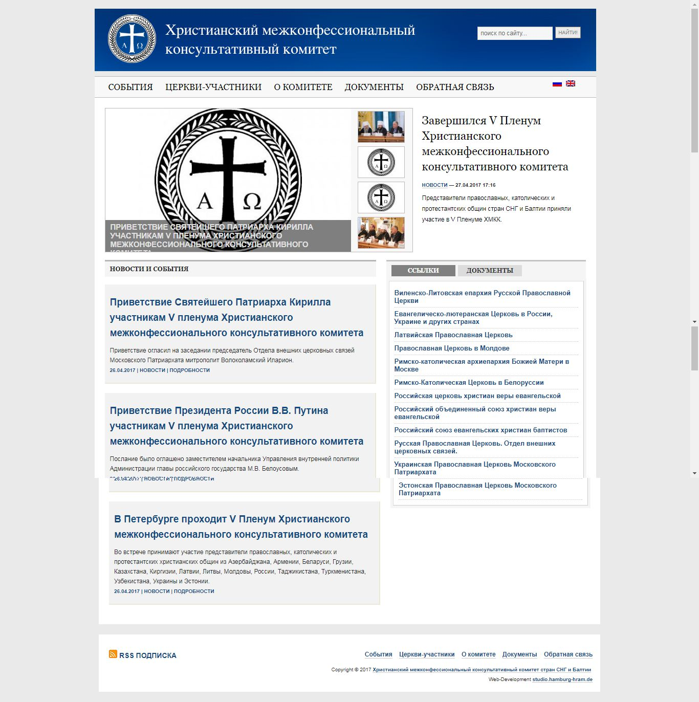 Christlichen interkonfessionellen Beratungsausschuss der GUS und der baltischen Länder