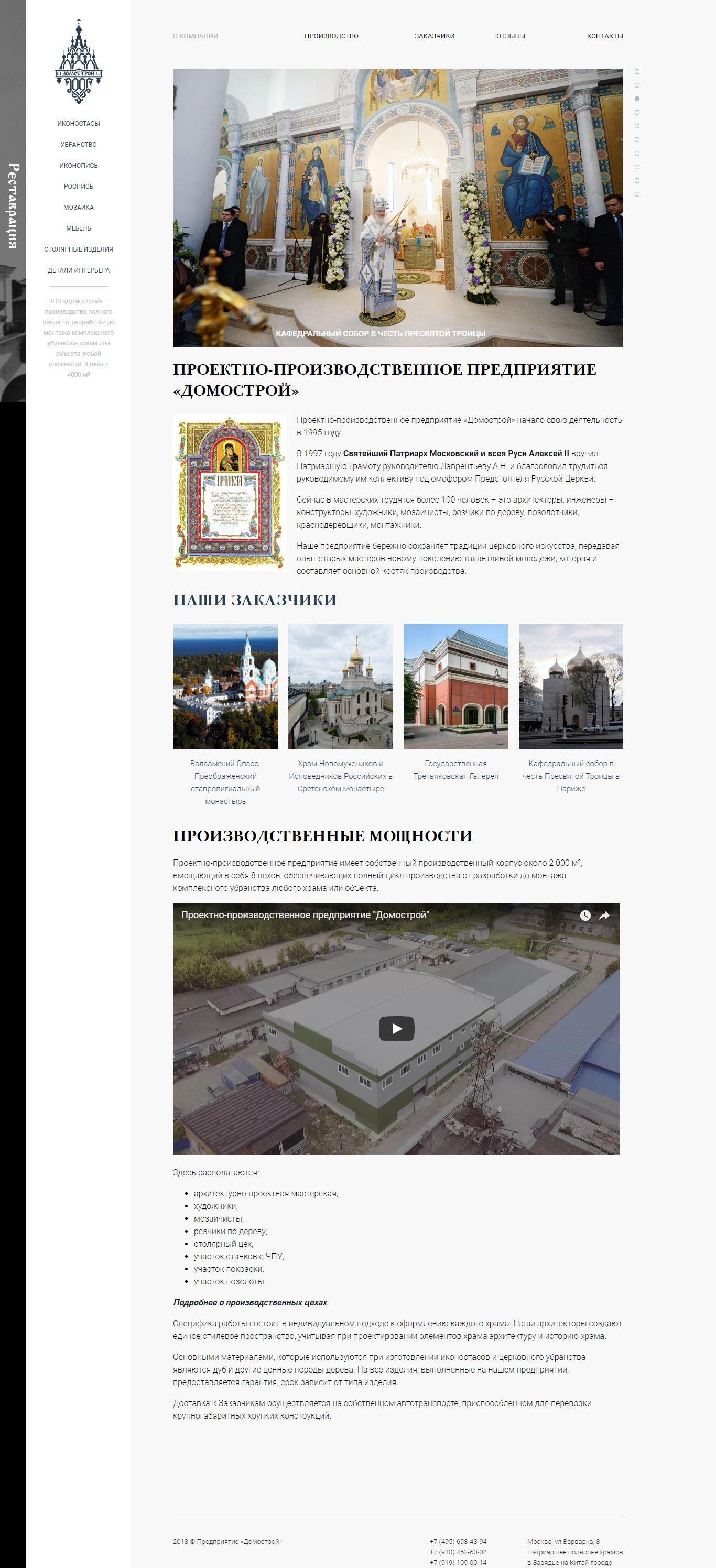 Проектно-производственное предприятие «Домострой»