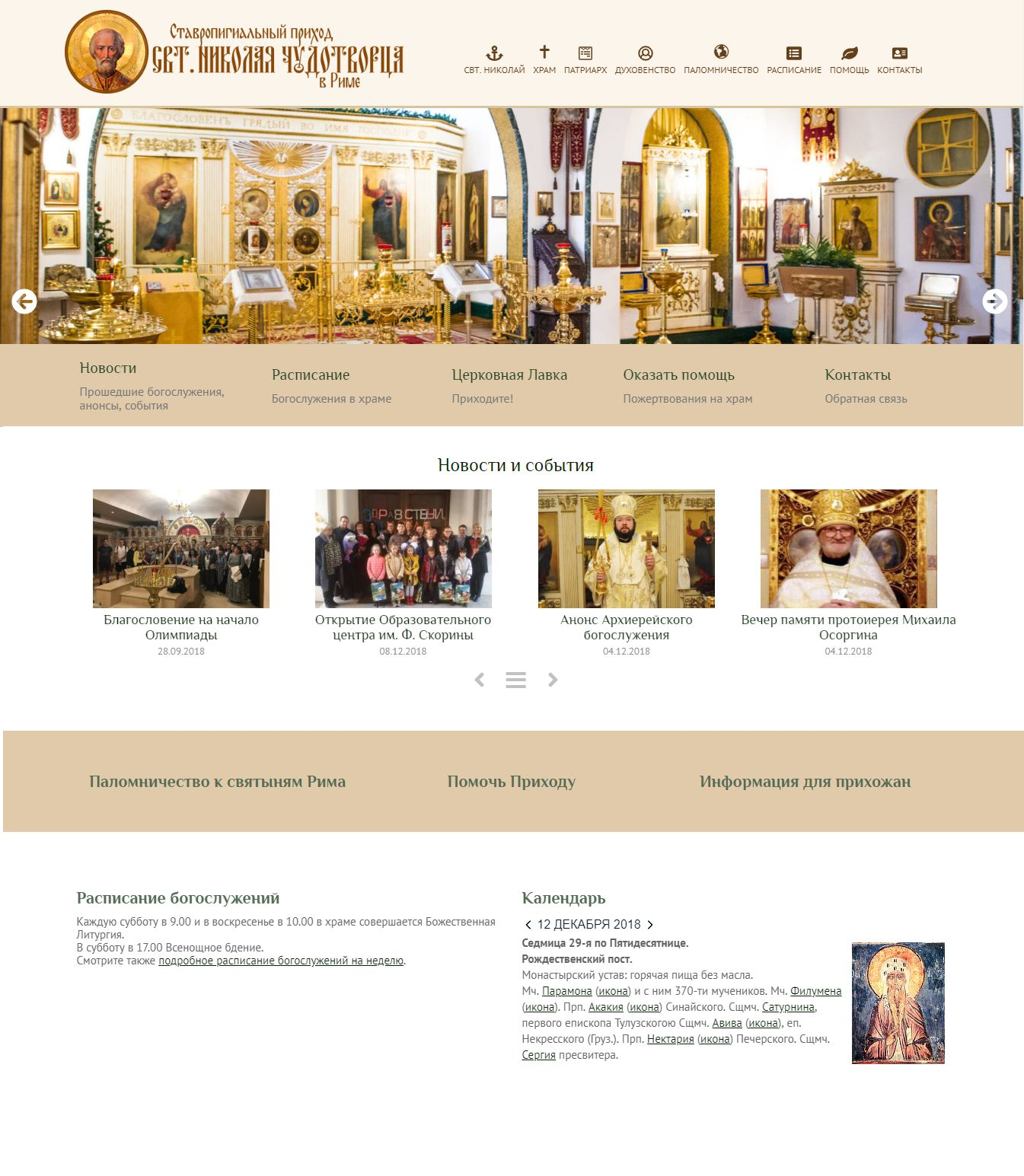 Ставропигиальный Приход Святителя Николая Чудотворца в Риме. Официальный сайт