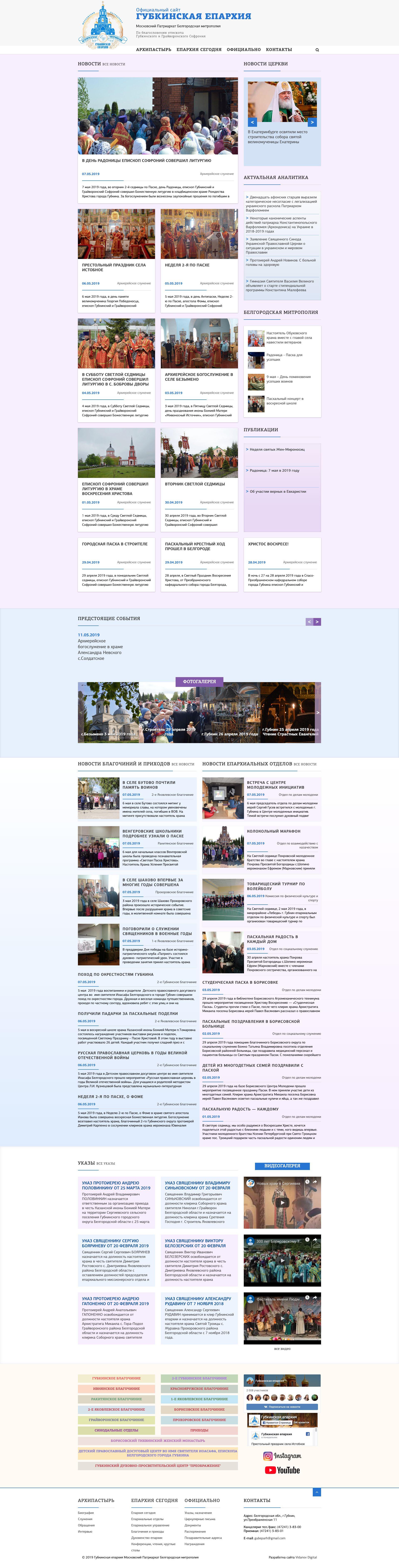 Губкинская епархия. Официальный сайт