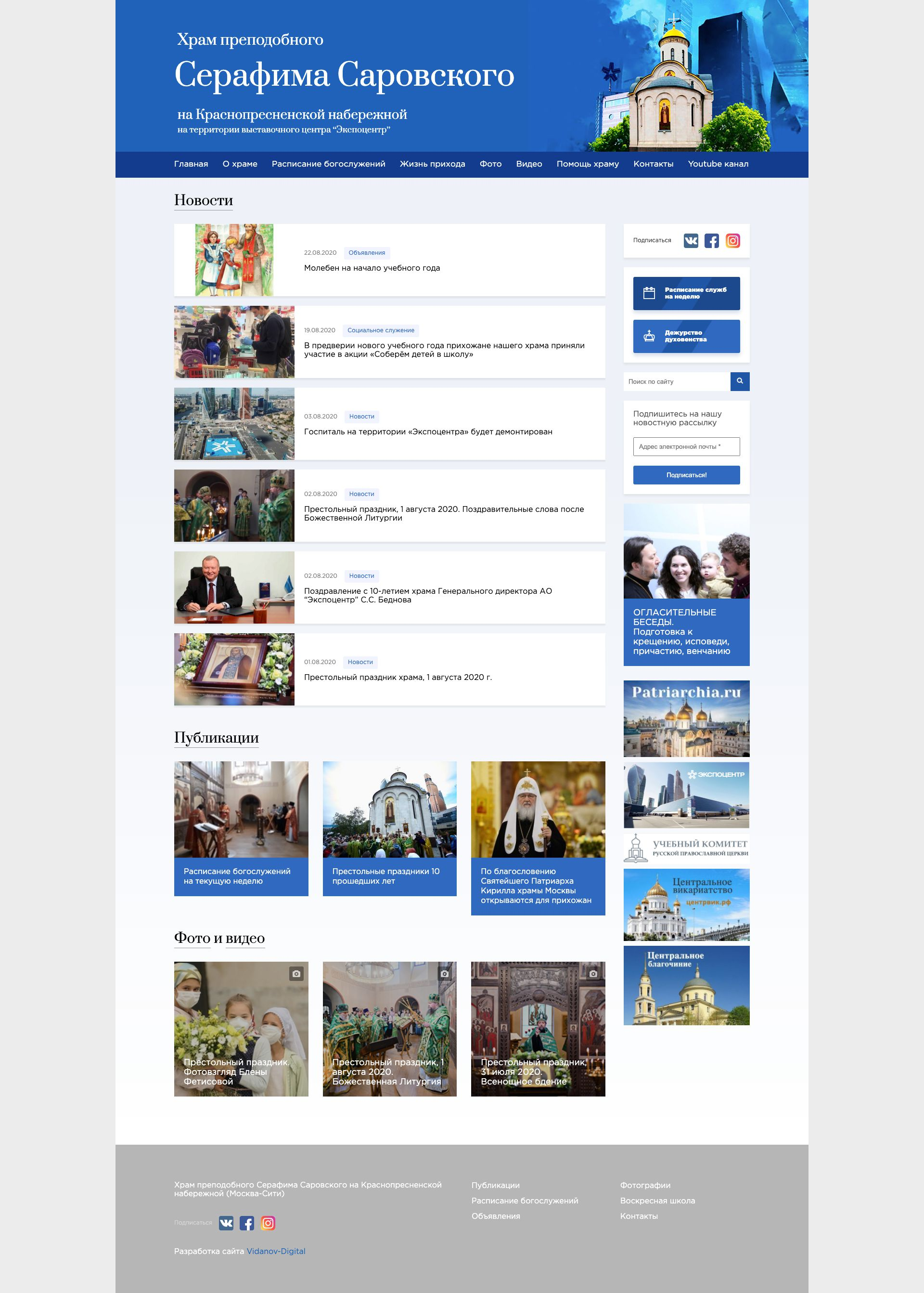 Официальный сайт храма преп. Серафима Саровского на Краснопресненской набережной