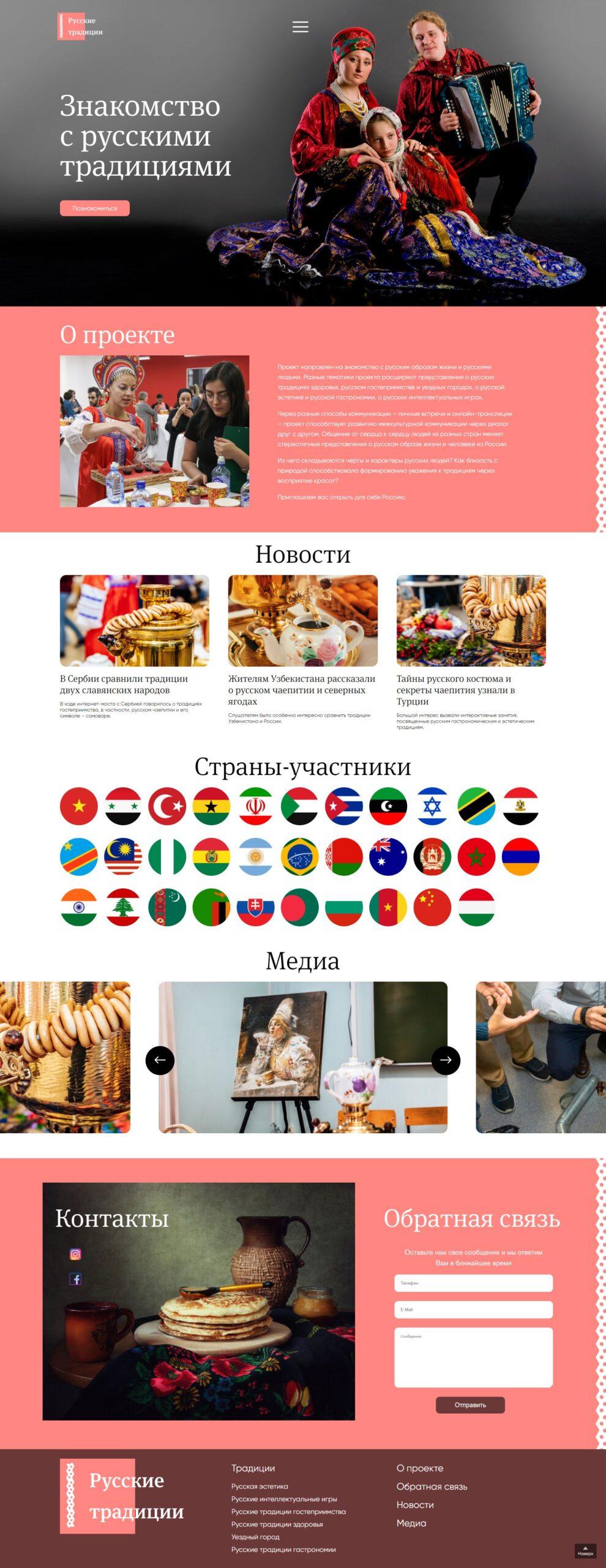 Образовательный проект «Знакомство с русскими традициями»