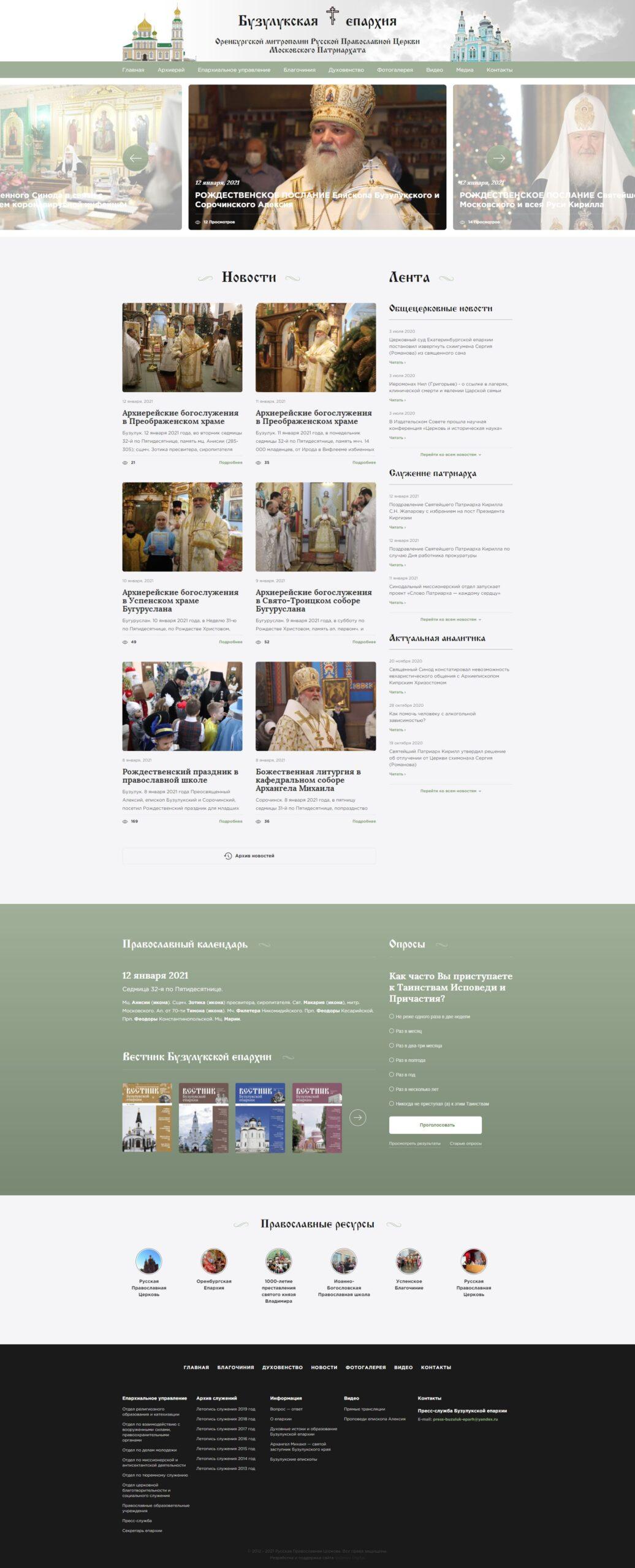 Бузулукская епархия. Официальный сайт